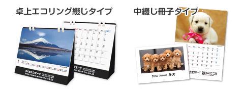 名入れカレンダー印刷の種類