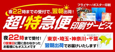 【関東地区限定】夜22時までの受付完了で翌朝に出荷!1日30件限定の特急便印刷サービス[関東特急便]がスタート!