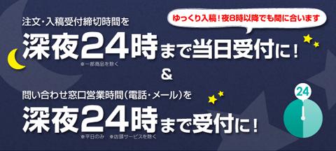 注文・入稿受付時間が変更!深夜24時まで当日受付に☆お問い合わせ営業窓口も深夜24時まで受付可能となりました!
