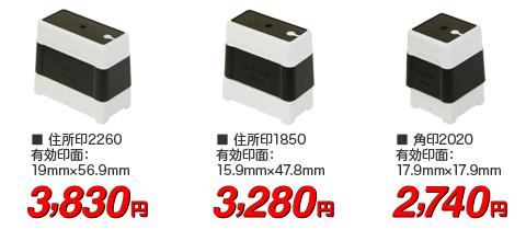スタンプの価格例