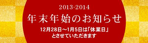 2013-2014年 年末年始のおすすめ商品と納期カウントについて