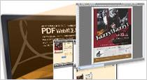 PDF Web校正入稿スタート