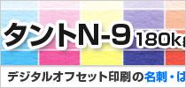 デジタルオフセット印刷・タントN-9リリース