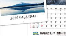 名入れカレンダー印刷リリース