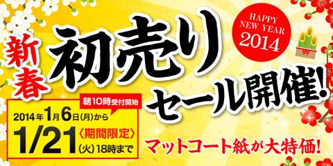 2014年も印刷のウエーブを宜しくお願い申し上げます。新春『初売りセール』開始!マットコート紙が期間限定大特価!