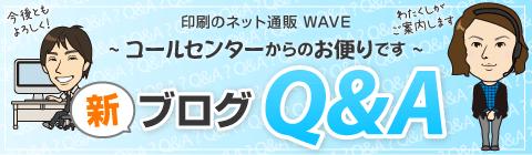 【新・ブログQ&Aコーナー】WEBアップロードでかんたん入稿!