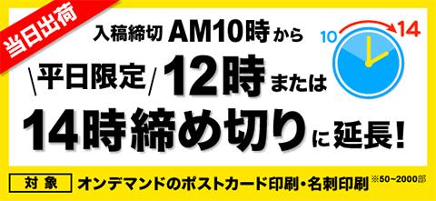 名刺・ポストカード(オンデマンド印刷)締切時間変更のお知らせ