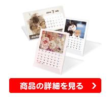 卓上ギャラリーカレンダー