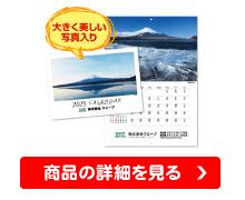 中綴じ冊子カレンダー(名入れ)