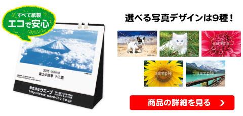卓上エコリング綴じカレンダー(名入れ)