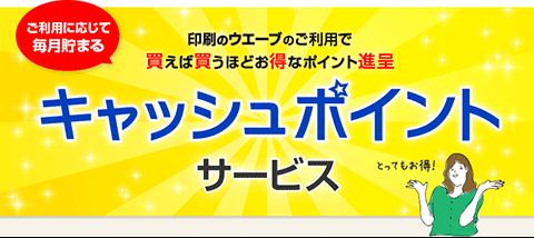 【新サービス】キャッシュポイントサービスがスタート