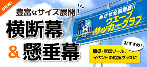 販促・宣伝ツールに☆ハトメ加工・固定ロープ標準装備の横断幕/懸垂幕印刷をリリースしました!