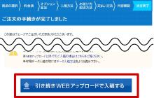 WEBアップロードボタン