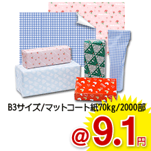 20140930_eventwrapping1.png