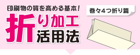 巻々4つ折り(巻々四つ折)の活用法&4つ折り特集!