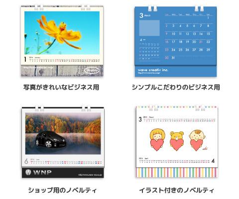 卓上ECOリング綴じカレンダーにSサイズが新登場!リーズナブルにご利用いただけるようになりました。