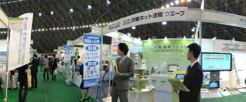長浜ドーム(びわ湖環境ビジネスメッセ会場)