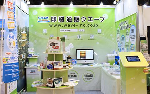 【展示会レポート】びわ湖環境ビジネスメッセ2014に出展しました