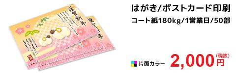 はがき/ポストカード印刷の参考価格
