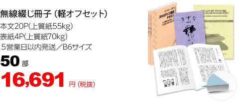 軽オフセットの無線綴じ冊子の料金例