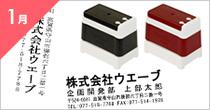 スタンプ作成(かんたん住所印)