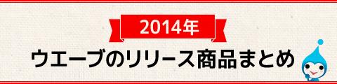 印刷のウエーブ 2014年リリース商品まとめ ~今年もご愛顧いただきありがとうございました~