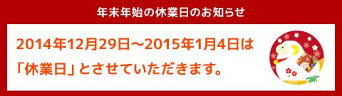 2014-2015年 年末年始のおすすめ商品と納期カウント
