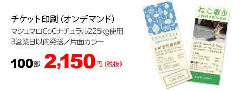 チケットのサンプル画像