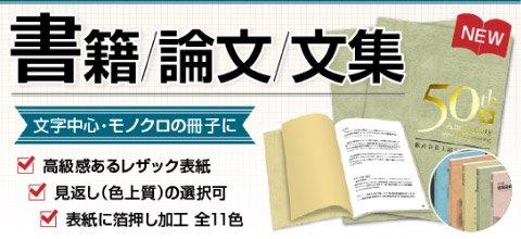 モノクロの冊子印刷に新商品登場!「書籍/論文/文集印刷」の魅力