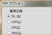 TIFF形式の保存オプション