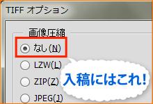 入稿時のTIFF形式の保存オプション