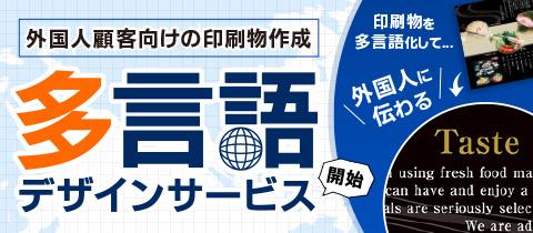 印刷物の多言語化をサポート!多言語デザインサービス