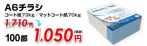 A6チラシ100部1,050円