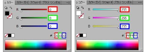 RGBの色設定画像