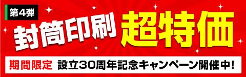 封筒が超格安!30周年記念キャンペーン第4弾