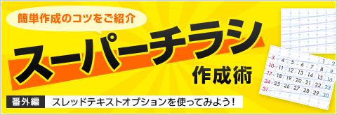 【スーパーチラシ作成術】番外編:スレッドテキストオプションを使ってみよう!