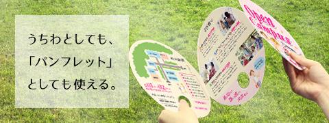 パンフレットになるうちわ?夏イベントのプログラムは2・3連円形ECOうちわで作ろう!