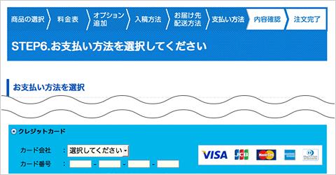 【新・ブログQ&Aコーナー】クレジットカード決済について