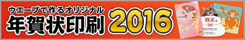 ウエーブで作るオリジナル年賀状印刷2016年