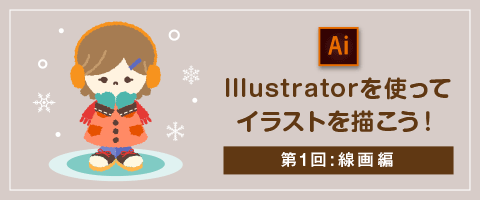 Illustratorを使ってイラストを描こう!第1回:線画編