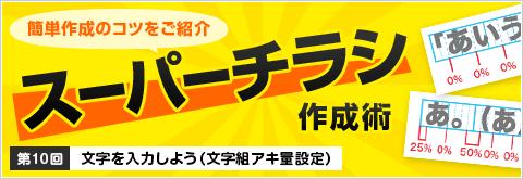 【スーパーチラシ作成術】第10回:文字を入力しよう(文字組アキ量設定)