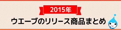 印刷のウエーブ 2015年リリース商品まとめ ~今年もご愛顧いただきありがとうございました~