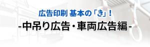 広告印刷 基本の「き」!-中吊り広告・車両広告編-