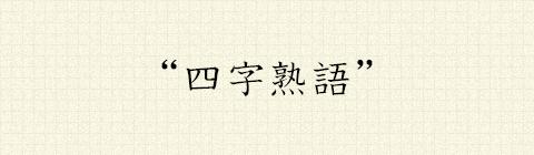 横断幕の四字熟語