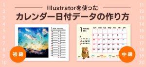 日付部分もすぐできる!Illustratorを使ったカレンダーデータの作り方