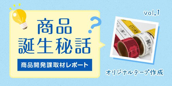 「取材レポ!商品誕生秘話」 vol.1 オリジナルテープ作成