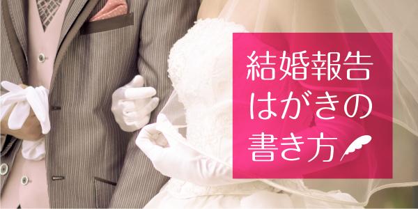 文例で見る、結婚報告はがきの書き方とマナー