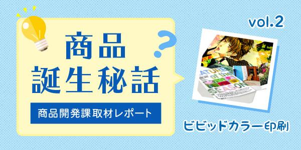 「取材レポ!商品誕生秘話」 vol.2 ビビッドカラー印刷