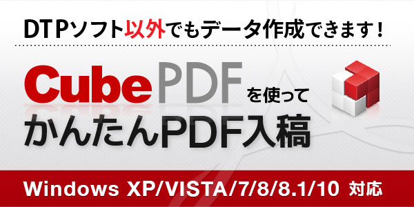 DTPソフトがなくても大丈夫!「CubePDF入稿」がパワーアップ!