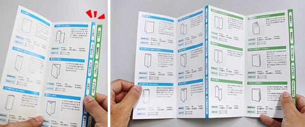 紙質・厚さ・品質を確認!無料サンプルセットのご紹介